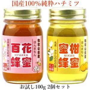 国産蜂蜜 はちみつ お試しセット 送料無料 100g 2個セット 村上養蜂 蜂蜜 ハチミツ 和歌山産 国産 安心高品質 プレゼント ギフト あす楽