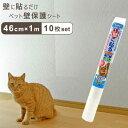 ペット壁保護シート はがせる弱粘着タイプ 半透明 46cm×1m 10枚セット 犬 猫 ひっかき 爪とぎ防止 汚れ防止 PETP-02S…