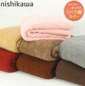 西川ロングファーもこもこ掛け布団カバー掛けふとんカバーシングル1枚2役毛布にもなる布団カバーあたたかあったかカバー