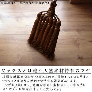 山本勝之助商店棕櫚ほうき5玉手箒伝統工芸品箒棕櫚ほうき室内おしゃれ掃除掃除機大掃除グッズカーペット日本製北欧ギフトテレビ