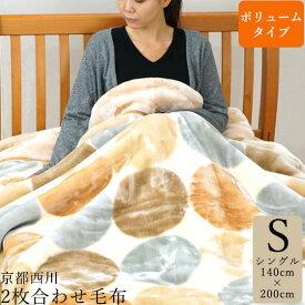毛布 西川 シングル 2枚合わせ ボリュームタイプ 厚手 衿付き 2.1kg ふっくら もうふ ふわふわ 二枚合わせ 京都西川 暖かい ブランケット 花柄 ドット かけ毛布 掛ける毛布 掛け毛布