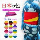 浴衣帯 リバーシブル【送料無料】日本製 日本の色 ゆかた帯 半巾帯 半幅帯 浴衣 無地 16colors 和 レディース 卒業式 …