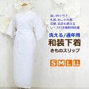 通年スリップ 着物下着 肌襦袢 ワンピース 着物 浴衣 下着 肌着 洗える 花嫁 スリップ 着物用肌着 和装 下着 和装…