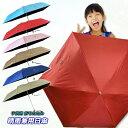 SALE 即納 【子供傘】 小学生 晴雨兼用 折りたたみ傘 女の子 キッズ 子供用 遮光 おしゃれ かわいい ジュニア 50cm コ…