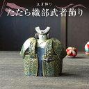 【SS期間中!ポイント最大20倍!!】五月飾り 五月人形 鯉のぼり たたら織部武者飾り しつらえ ミニサイズ コンパクト…