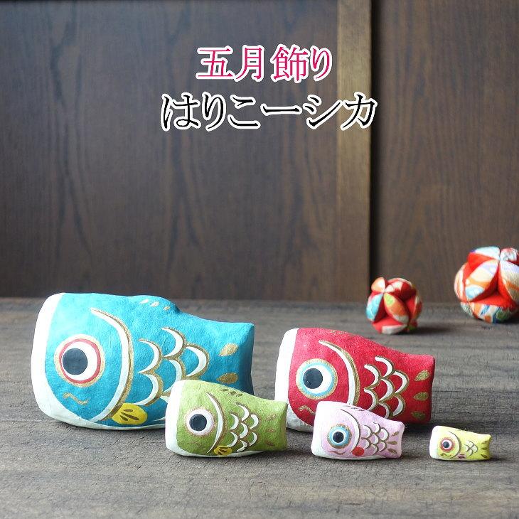 【五月飾り】【五月人形】張子の鯉のぼり はりこーシカ コンパクト マトリョーシカ