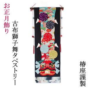 【マラソン期間中ポイント最大20倍!!】お正月飾り 椿座謹製 獅子舞タペストリー 縁起物 お正月飾り 掛け軸