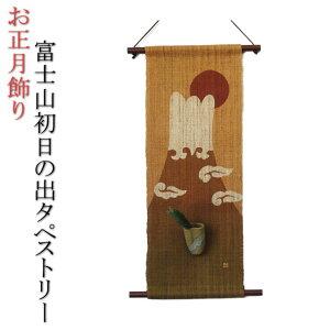 お正月飾り 富士山 初日の出 タペストリー 一輪挿し付 縁起物 掛け軸 赤富士