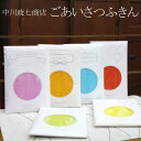 ちょっとした贈り物に最適です。中川政七商店 ごあいさつふきん 遊中川 かやふきん 蚊帳ふきん
