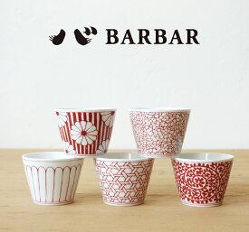 そばちょこ BARBAR 馬場商店 蕎麦猪口大事典 和文赤 全5種類 波佐見焼 マルヒロ フリーカップ