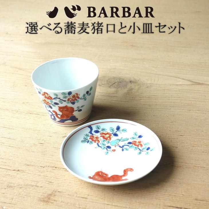 BARBAR 選べるそば猪口&小皿セット 色絵 和文赤