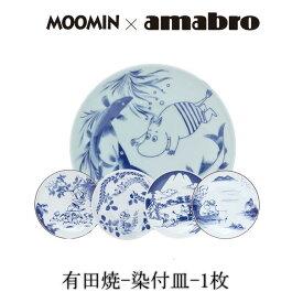 Moomin×amabro SOMETSUKE 染付け皿 有田焼の染付け皿です。 アマブロ ムーミン 皿 有田焼