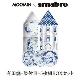Moomin×amabro SOMETSUKE 5枚組ボックスセット 有田焼の染付け皿です。 アマブロ ムーミン 皿 有田焼