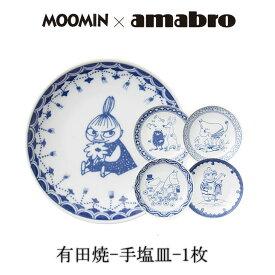 Moomin×amabro SOMETSUKE 手塩皿 有田焼の染付け皿です。 アマブロ ムーミン 皿 有田焼