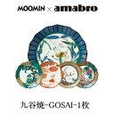 【今すぐ使えるクーポンつき♪】【父の日 ギフト】Moomin×amabro JAPAN KUTANI GOSAI 九谷焼の絵皿。 アマブロ ムーミン 皿 九谷焼