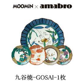 Moomin×amabro JAPAN KUTANI GOSAI 九谷焼の絵皿。 アマブロ ムーミン 皿 九谷焼