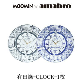 Moomin×amabro SOMETSUKE -CLOCK- / TIME GOES ON(Blue,Black) アマブロ ムーミン 皿 染付皿 時計