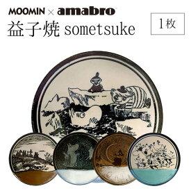 Moomin×amabro 益子焼sometsuke 1枚 アマブロ ムーミン 皿 益子焼