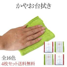 ネコポスで発送!送料無料! かやお台拭き 4枚セット カラフル 全16色 蚊帳 台ふき 綿100% かやふきん