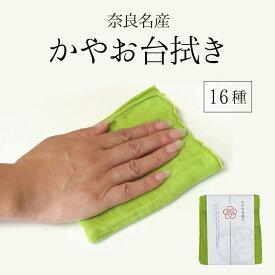 【ネコポスで発送】4枚まで発送可能! かやお台拭き 全16色 蚊帳 綿100% かやふきん 蚊帳ふきん