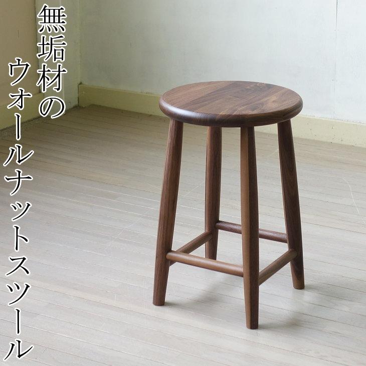 上品なウォールナットスツール /天然木/無垢材/木製スツール