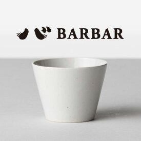 BARBAR 馬場商店 蕎麦猪口大事典 無地 小信楽 こしがらき 波佐見焼 マルヒロ そばちょこ