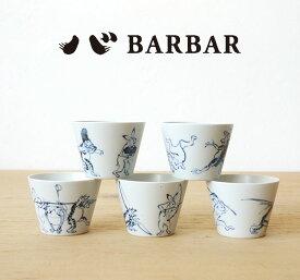 そばちょこ BARBAR 馬場商店 蕎麦猪口大事典 鳥獣戯画 全5種類 波佐見焼 マルヒロ フリーカップ