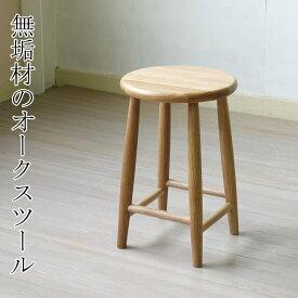 上品なオークスツール 天然木 無垢材 木製 スツール ナラ