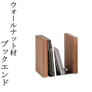 【マラソン期間中!ポイント最大10倍!!】上品なウォールナットブックエンド2 天然木 無垢材 木製 高級