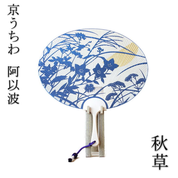 【京うちわ】【阿以波】特型両透うちわ 秋草 青/夏飾り/伝統工芸品/あいば