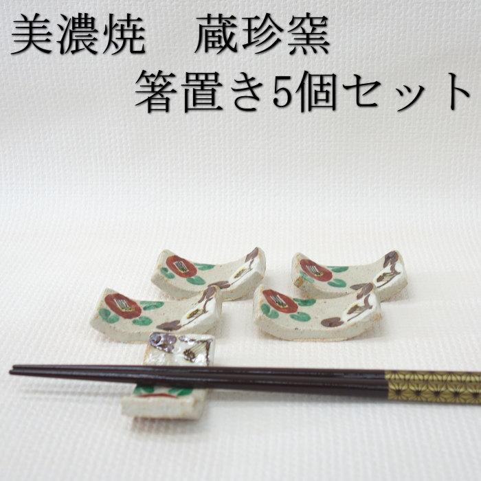 美濃焼 蔵珍窯の箸置き5個セット 陶器 展示品 織部 和食器 色絵