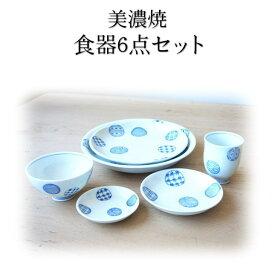 美濃焼 食器6点セット 大皿 中皿 小皿 ご飯茶碗 湯呑 一人暮らしに最適です。
