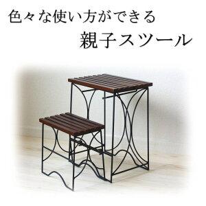 天然木 アイアン脚 親子スツール 鉄脚 踏み台 ステップスツール 木製
