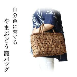 山形産 やまぶどう かごバッグ みだれ編み やまぶどう籠 国産材 極太ひご 横長 中サイズ 山葡萄 柿渋