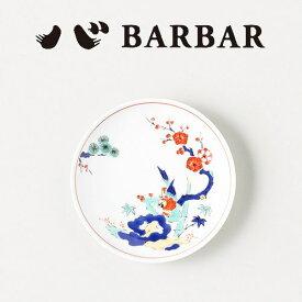 BARBAR 馬場商店 蕎麦猪口大事典 小皿 色絵 コンゴウインコ  波佐見焼 マルヒロ