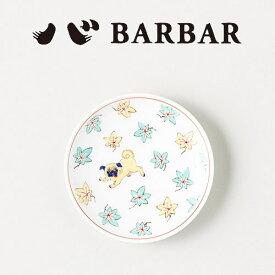BARBAR 馬場商店 蕎麦猪口大事典 小皿 色絵 パグ 波佐見焼 マルヒロ