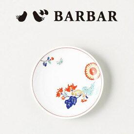 BARBAR 馬場商店 蕎麦猪口大事典 小皿 色絵 エボシカメレオン 波佐見焼 マルヒロ