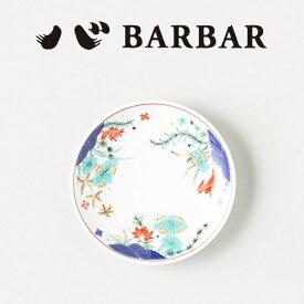 BARBAR 馬場商店 蕎麦猪口大事典 小皿 色絵 ウーパールーパー 波佐見焼 マルヒロ