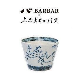 BARBAR 上出長右衛門窯 蕎麦猪口大事典 馬場図 (ばんばず) マルヒロ そばちょこ