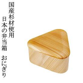 【マラソン期間中ポイント最大20倍!!】上質な日本の弁当箱 おにぎり 日本製 杉 木製 お弁当箱 ランチボックス 1段 和風 レトロ シンプル お弁当グッズ 送料無料 曲げわっぱ