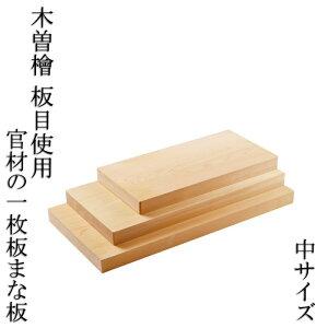 【ブラックフライデー!全品2倍!!】木曽檜 板目一枚板 まな板 中 官材 日本製 国産ヒノキ