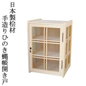 日本製 国産ヒノキ蠅帳 はいちょう 作り置き料理 保管庫