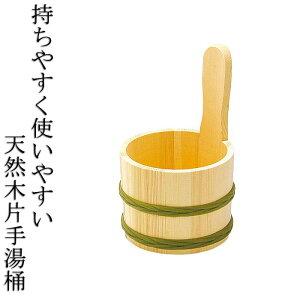 木製 風呂桶 持ちやすい片手湯桶 湯おけ 天然木 口厚 φ14.5 子供用 女性用 送料無料