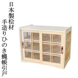 日本製 国産ヒノキ蠅帳 はいちょう 作り置き料理 保管庫 引き戸