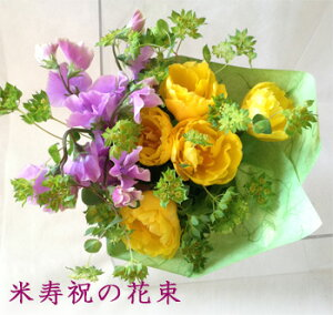 米寿祝の花束■花便り・長寿祝の花束■還暦祝いに赤い花 古希喜寿祝いに紫の花 傘寿米寿卒寿祝いに黄色の花 白寿祝に白い花 百寿祝いにピンクの花【生花和風フラワーギフト】和の