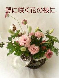 野に咲く花の様に■敬老の日はトルコキキョウの花かご・素朴な野の花・誕生日フラワーギフト■画像サービス【生花・和風フラワーアレンジメント】