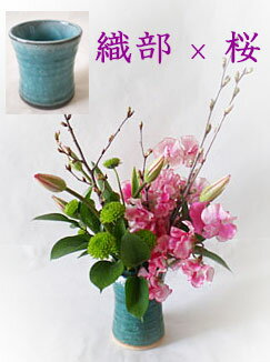 桜とゴブレットの贈物■織部■サクラと和食器の贈物・退職祝い・誕生日■画像サービス【生花・和風フラワーギフト】花と器・和の花