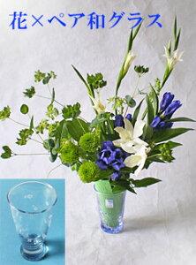 花とグラス■リンドウの花とペアの和グラス父の日にお母さんと一緒にペアグラスの贈物 りんどうと季節花 画像サービス【生花和風フラワーアレンジメント・フラワーギフト】花と器・
