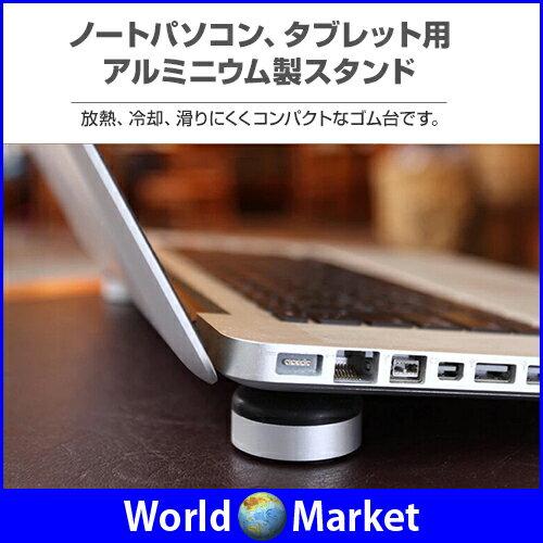 ノートパソコン、タブレット用アルミニウム製スタンド ゴム台 放熱 冷却 ダメージ軽減 コンパクト 持ち運びしやすい ラバー 滑りにくい 軽量 機能性 スタイリッシュなデザイン ipad対応 ◇LC-200