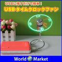 USBに挿すだけで簡単!USBタイムクロックファン USB 扇風機 ファン 時計 クロック LEDパソコン 角度調節可能 小型 ◇UF-211-07